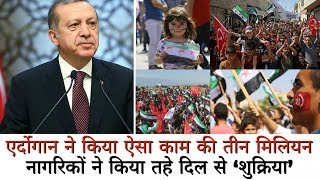 Erdoğan did 3 Million citizens of such a work as well, 'Thank You Erdoğan'