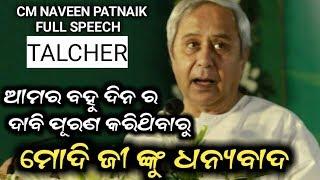 Odisha CM Naveen Patnaik Full Speech in Talcher- Modi in Odisha- Talcher Fertilizer Plant-PPL News