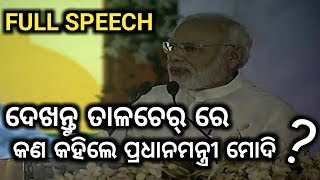 PM Narendra Modi Full Speech in Talcher- Modi in Odisha- Talcher Fertilizer Plant-PPL News Odia