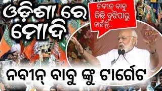 PM Narendra Modi on Naveen Patnaik and BJD Government in Talcher Public rally -PPL News Odia- Odisha