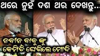 PM Narendra Modi targets Naveen Patnaik and BJD in Talcher and Jharsuguda Rally-PPL News Odisha