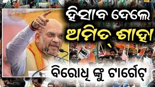 Amit Saha targets Congress and Other Oppositions - Amit Saha Odisha Visit-Puri-PPL News Odia