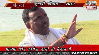 गोगुंदा चुनावी चौपाल 2019 । कार्यकर्ता भिड़े आपस में भाजपा और कांग्रेस