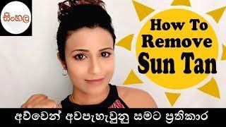 How To Remove Sun Tan / අව්වෙන් අවපැහැවුනු සමට ප්රතිකාර