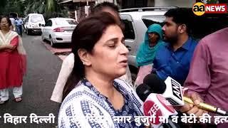 पश्चिम विहार दिल्ली : गुरु हरिदास नगर बुजुर्ग मां व बेटी की हत्या