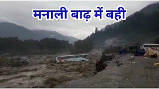मनाली बस नदी की बाढ़ में बही