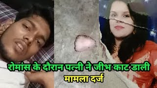 पत्नी ने किया किस और पति की जीभ काटकर अलग कर दी Patni ne jeebh kati daant se