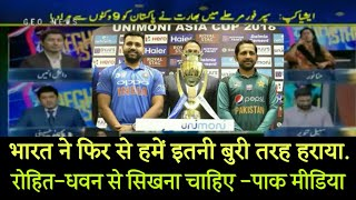 Pakistan Media Crying After India Beat Pakistan By 9 Wickets | India Vs Pakistan Asia Cup 2018