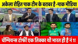Pakistan Media Reaction On India Beat Pakistan By 9 Wickets | India Vs Pakistan Asia Cup 2018