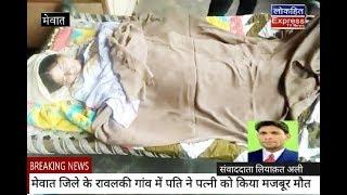 मेवात !!रावलकी गांव में पति -पत्नी के विवाद और मारपीट की वजह से पत्नी की मौत ,