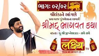 Shreemad Bhagavat Katha || Shree Lanka || Pu. Jigneshdada (Radhe Radhe) || Day - 02 || Part - 02
