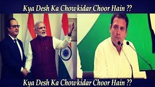 Rahul Gandhi Firing Satment On Pm Modi In His Speech | Says Pm Modi Is Corrupted |