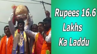 Balapur Ganesh Laddu Of Rupees 16.6 Lakhs | Owned By Srinivas Gupta |