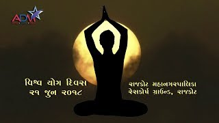 World Yoga Day | RMC | Race course Ground | Rajkot | Special Coverage By Abtak