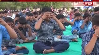 DamnagarJamkandorna : Yog  Day Celebrated With Merriment In Saurashtra