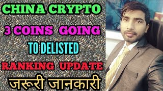 8 CRYPTO COINS GOING TO DELISTED, CHINA UPDATE CRYPTO RANKING