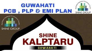 """REAL ESTATE गुवाहाटी की साइट """" SHINE KALPTARU """" की PCB , PLP और EMI की DETAILS....."""