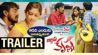 Bildap Krishna Trailer | Bildap Krishna Movie Trailer | Posani Krishna Murali | Top Telugu TV