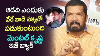 Posani Krishna Murali about Bildap Krishna | Bildap Krishna Movie Trailer | Top Telugu TV