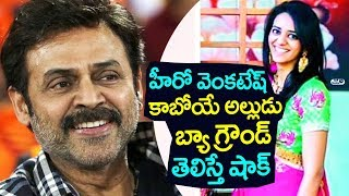 Venkatesh's Daughter Ashritha Marriage Details | Daggubati Ashritha Engagement & Wedding