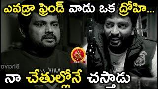 ఎవడ్రా ఫ్రెండ్ వాడు ఒక ద్రోహి... నా చేతుల్లోనే చస్తాడు - 2018 Telugu Movies - Darling 2 Movie Scenes