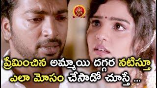 ప్రేమించిన అమ్మాయి దగ్గర నటిస్తూ ఎలా మోసం చేసాడో చూస్తే - 2018 Telugu Movies - Darling 2 Movie Scene