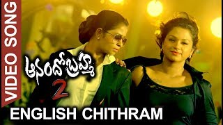 Anandho Brahma2 Movie Full Video Songs - English Chithram Full Video Song - Ramki  ,Sanjeev