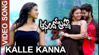 Anandho Brahma2 Movie Full Video Songs - Kalle Kanna Full Video Song - Ramki  ,Sanjeev