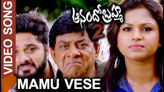 Anandho Brahma2 Movie Full Video Songs - Mamu Vese Full Video Song - Ramki  ,Sanjeev