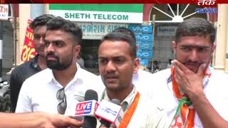 Jamnagar : Yoth Congress Closed The Office Of District Education Office To FRC