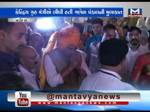 Vadodara: Home Minister Rajnath Singh have visited Ganpati Pandal
