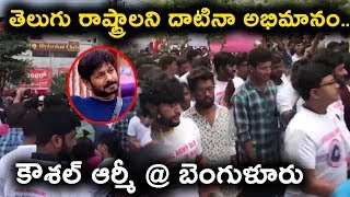 Kaushal Army Rally at Bangalore | #KaushalArmy 2K Walk at Bangalore | #Kaushal