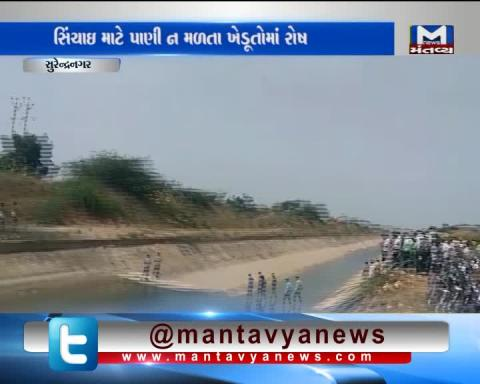 Surendranagar: Farmers opposed as they didn't get the water for irrigation