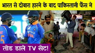Pakistani Fans Breaking TV Set After Lost Against India In Asia Cup 2018