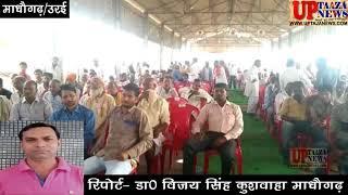 माधौगढ़ में किया गया फसल ऋण मोचन कार्यक्रम का आयोजन