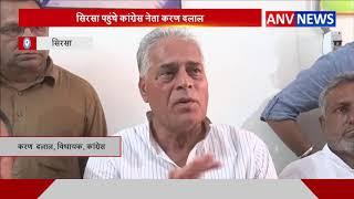 Sirsa पहुंचे Congress नेता Karan Dalal || ANV NEWS