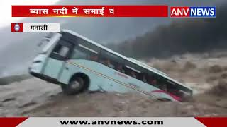 Byas Nadi में समाई Volvo Bus || ANV NEWS