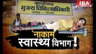 आखिर कब जागेगा स्वास्थ्य विभाग..? ।  Infectious Disease । Sitapur । UP । IBA NEWS