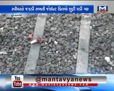 Surendranagar: More than 10 Clips of Railway Track are broken