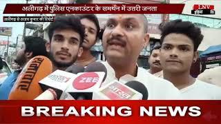 अलीगढ़ में पुलिस एनकाउंटर के समर्थन में उतरी जनता