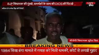 BJP विधायक की गुंडई, समर्थकों के साथ की DIOS की पिटाई