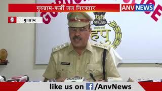 गुरुग्राम-फर्जी जज गिरफ्तार || ANV NEWS