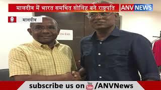 मालदीव में भारत समर्थित सोलिह बने राष्ट्रपति || ANV NEWS