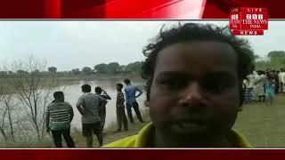 [ Mirzapur ] मिर्जापुर के चुनार में नदी में डूबने से हुई छात्र मौत की. / THE NEWS INDIA