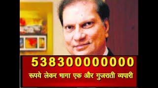 538300000000 बैंक से  रुपया लेकर भागा एक और गुजराती व्यपारी !