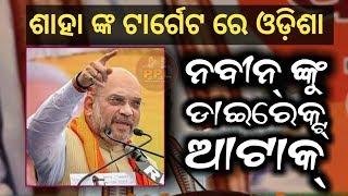 Amit Saha targets Naveen Patnaik and BJD in Puri - Amit Saha Odisha Visit-Puri-PPL News Odia