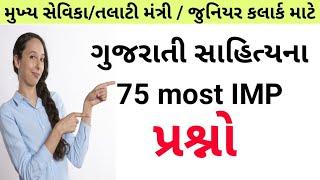 ગુજરાતી સાહિત્યના 75 most IMP પ્રશ્નો - Gujarati sahitya most imp 75 questions || cn learn