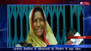 पीएम के स्वच्छ भारत की हकीकत .....देवरिया !! KKD NEWS