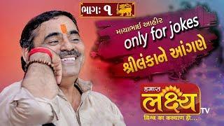 Mayabhai Ahir || Ashok Vatika || Shreelanka || Bhag - 1