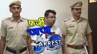 फर्जी जज गिरफ्तार,